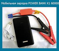 Мобильная зарядка POWER BANK K1 60000mah+прикуриватель для авто