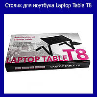 Столик для ноутбука Laptop table T8!Акция