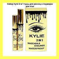 Набор Kylie 2 в 1 тушь для ресниц и подводка для глаз!Акция