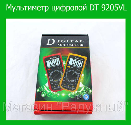 Мультиметр цифровой DT 9205VL