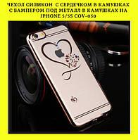Чехол силикон  с сердечком в камушках с бампером под металл в камушках на iphone 5/5S COV-050!Опт