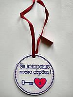 Медаль для коханих