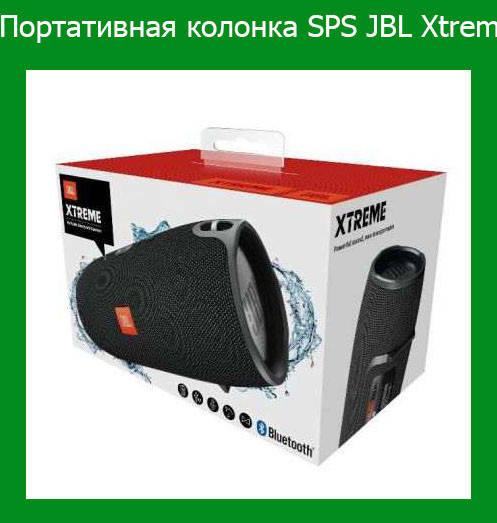 Портативная колонка SPS JBL Xtreme!Акция