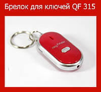 Брелок для ключей QF 315!Акция