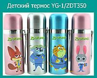 Детский термос YG-1/ZDT350