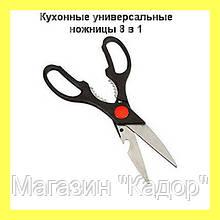 Кухонные универсальные ножницы 8 в 1