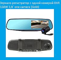 Зеркало регистратор с одной камерой DVR  138W 3,8` one camera (Gold)