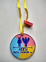 Медаль «Жіноча сутність»