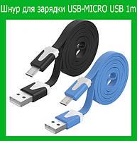 Шнур для зарядки USB-MICRO USB 1m flat V8/0044!Акция