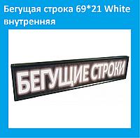 Бегущая строка 69*21 White внутренняя!Опт