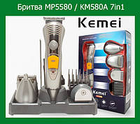 Бритва MP5580 / KM580A 7in1