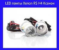 LED лампы Xenon RS H4 Ксенон!Опт