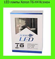 LED лампы Xenon T6-H4 Ксенон!Опт