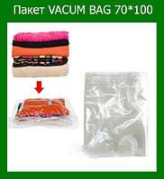 Пакет VACUM BAG 70*100!Опт