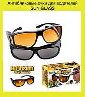 Антибликовые очки для водителей SUN GLASS
