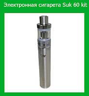 Электронная сигарета Suk 60 kit