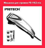 Машинка для стрижки PR-1162 mix!Опт
