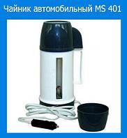 Чайник автомобильный MS 401 / 0823 (12V прикуриватьель)!Акция