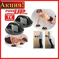 Тренажер для отжиманий Push Up Pro!Акция