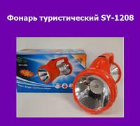 Фонарь туристический SY-1208!Опт