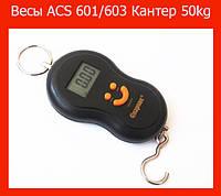 Весы ACS 601/603 Кантер 50kg!Акция