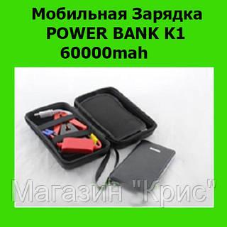 Мобильная Зарядка POWER BANK K1 60000mah (реальная емкость 620000