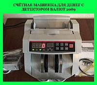 Счётная машинка для денег с детектором валют 2089!Опт