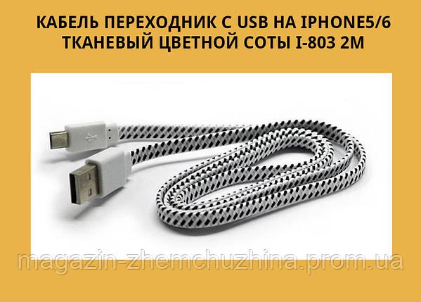 Кабель переходник с USB на iphone5/6 тканевый цветной соты i-803 2м!Акция, фото 2