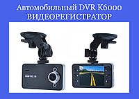 Автомобильный DVR K6000 ВИДЕОРЕГИСТРАТОР