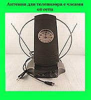 Антенна для телевизора с часами от сети (12V-220V) SL-878