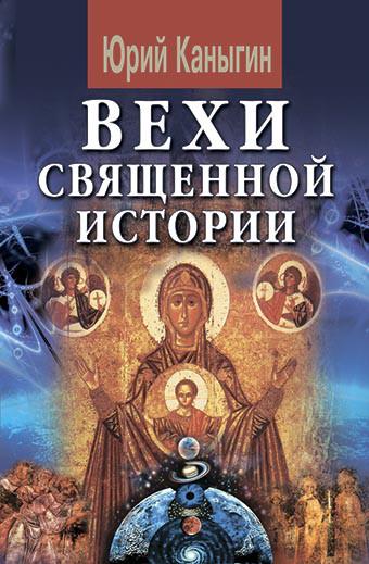 Арий Каныгин Вехи священной истории