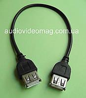 Кабель-переходник гнездо USB - гнездо USB 2.0 AF-AF 0,25 метра