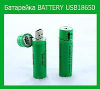 Батарейка BATTERY USB18650 c USB зарядкой!Акция