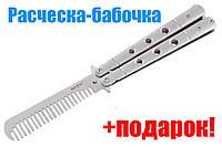 Нож балисонг-расческа 1039 (бабочка)+подарок!