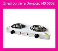 Электроплита Domotec MS 5802 Продажа только ящиком!!!!Акция