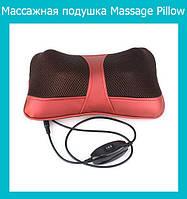 Массажная подушка для дома и машины massage pillow!Акция