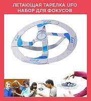 Летающая тарелка UFO Набор для фокусов!Акция