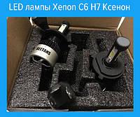 LED лампы Xenon C6 H7 Ксенон!Опт