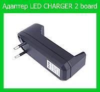 Адаптер LED CHARGER 2 board!Опт