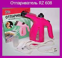 Отпариватель RZ 608!Опт