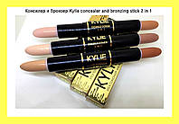 Консилер и бронзер Kylie concealer and bronzing stick 2in1 упаковка!Акция