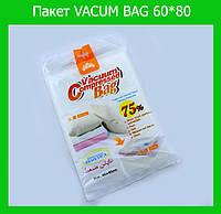 Пакет VACUM BAG 60*80