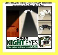 Беспроводной фонарь на стену для наружного освещения Cordless Night Eyes!Акция