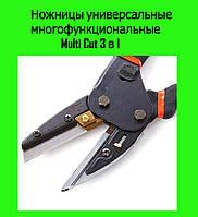 Ножницы универсальные многофункциональные Multi Cut 3 в 1!Опт