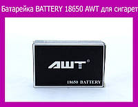 Батарейка BATTERY 18650 AWT для сигарет (2шт. в пачке)!Акция