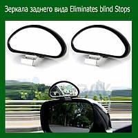 Зеркала заднего вида Eliminates blind Stops ( маленькие) - 2 шт!Акция