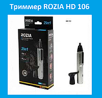 Триммер ROZIA HD 106!Опт