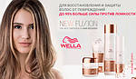 Wella FUSION-новинка!!! полное восстановление волос