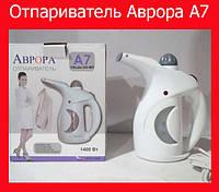 Отпариватель для одежды Аврора A7
