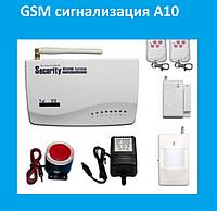 GSM сигнализация A10